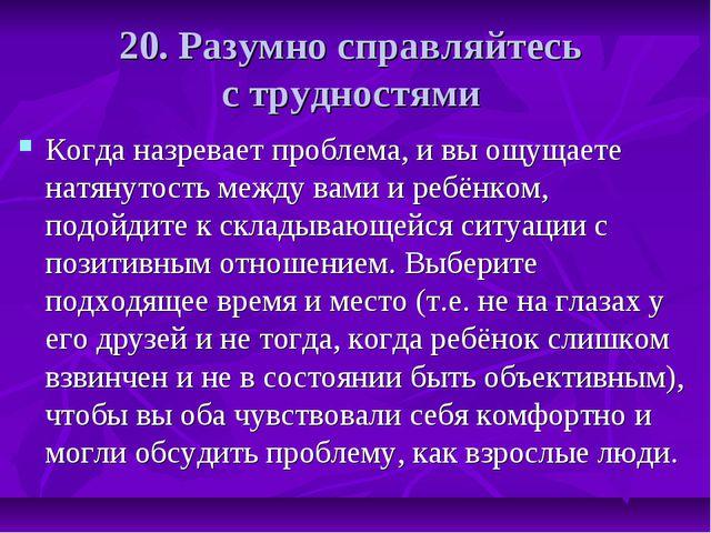20. Разумно справляйтесь с трудностями Когда назревает проблема, и вы ощущает...