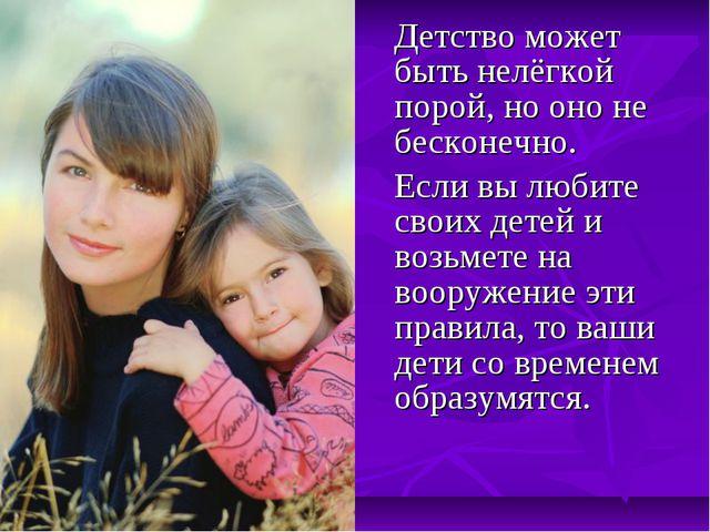 Детство может быть нелёгкой порой, но оно не бесконечно. Если вы любите сво...