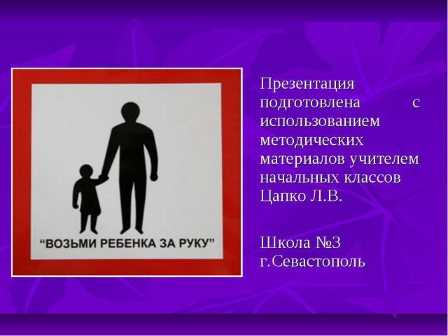 Презентация подготовлена с использованием методических материалов учителем н...