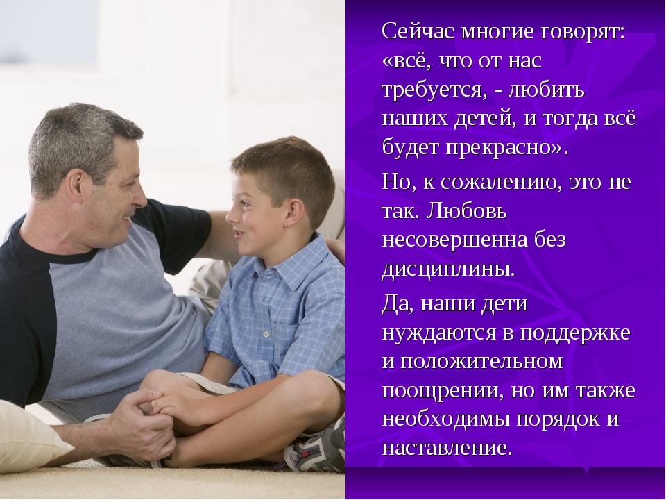 Сейчас многие говорят: «всё, что от нас требуется, - любить наших детей, и т...