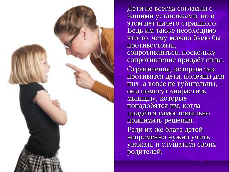 Дети не всегда согласны с нашими установками, но в этом нет ничего страшного...