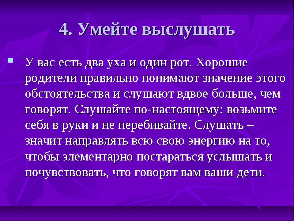 4. Умейте выслушать У вас есть два уха и один рот. Хорошие родители правильно...
