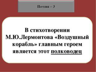 В стихотворении М.Ю.Лермонтова «Воздушный корабль» главным героем является эт