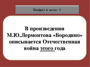 В произведении М.Ю.Лермонтова «Бородино» описывается Отечественная война этог