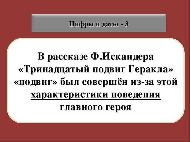 В рассказе Ф.Искандера «Тринадцатый подвиг Геракла» «подвиг» был совершён из-...