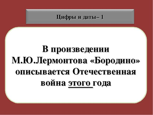 В произведении М.Ю.Лермонтова «Бородино» описывается Отечественная война этог...