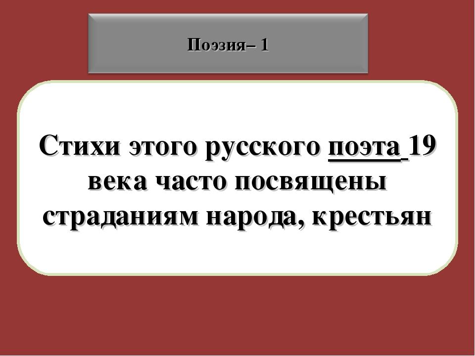 Стихи этого русского поэта 19 века часто посвящены страданиям народа, крестьян