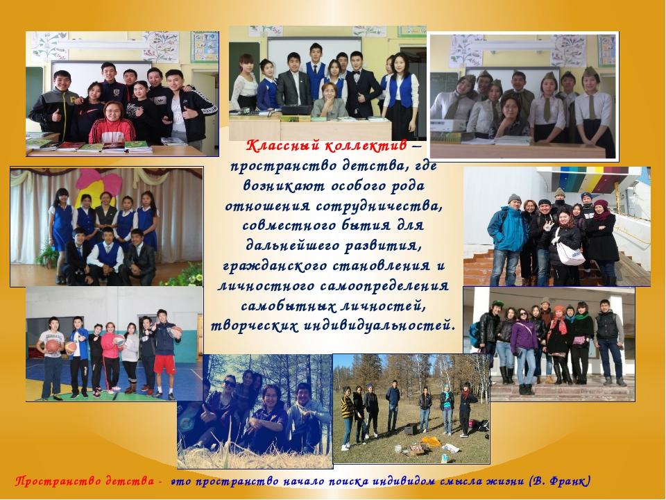 Классный коллектив – пространство детства, где возникают особого род...