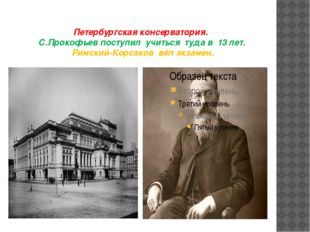 Петербургская консерватория. С.Прокофьев поступил учиться туда в 13 лет. Римс