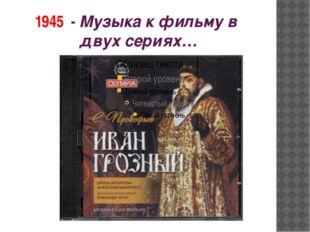 1945 - Музыка к фильму в двух сериях…