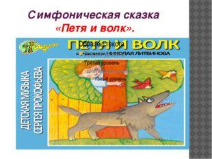 Симфоническая сказка «Петя и волк».