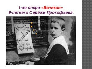 1-ая опера «Великан» 9-летнего Серёжи Прокофьева.