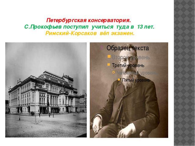 Петербургская консерватория. С.Прокофьев поступил учиться туда в 13 лет. Римс...