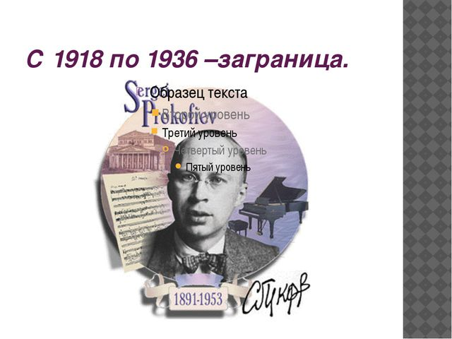 С 1918 по 1936 –заграница.