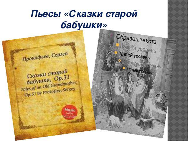 Пьесы «Сказки старой бабушки»