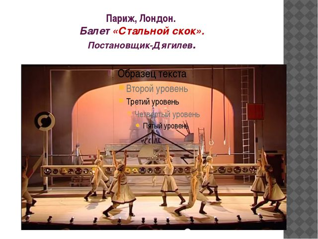 Париж, Лондон. Балет «Стальной скок». Постановщик-Дягилев.