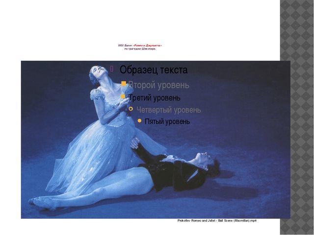 1935 Балет «Ромео и Джульетта» по трагедии Шекспира.