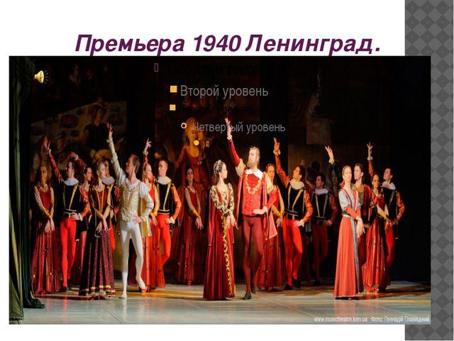 Премьера 1940 Ленинград.