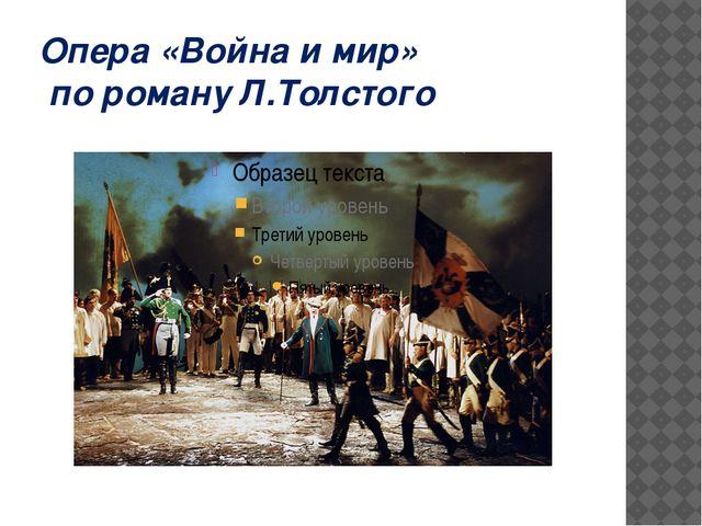 Опера «Война и мир» по роману Л.Толстого
