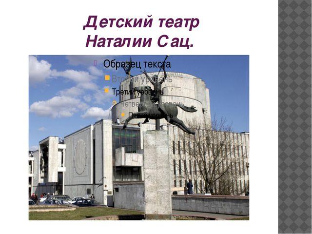 Детский театр Наталии Сац.