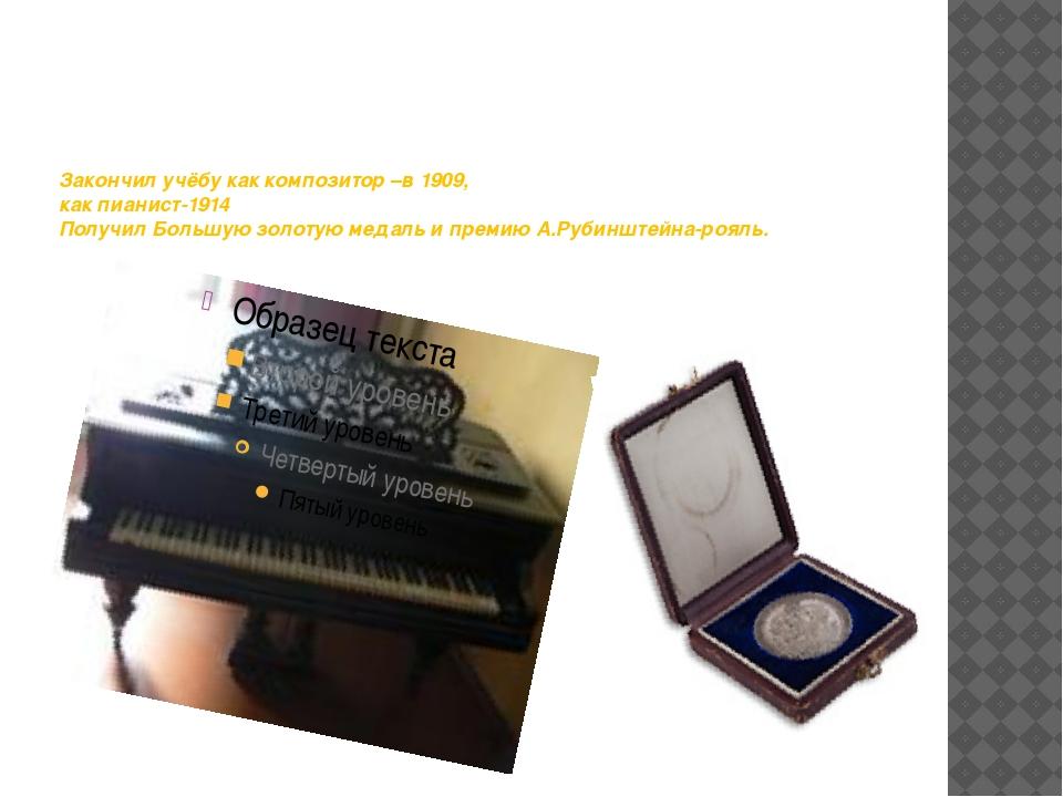 Закончил учёбу как композитор –в 1909, как пианист-1914 Получил Большую золо...