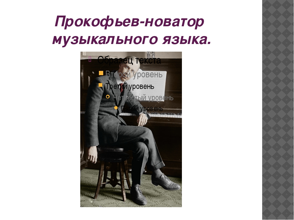 Прокофьев-новатор музыкального языка.