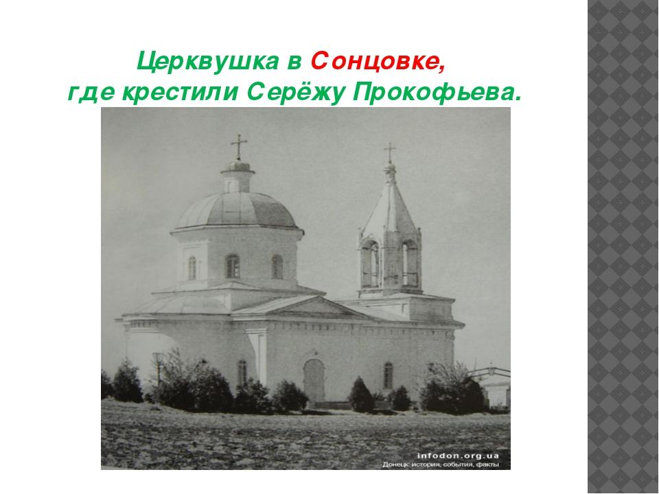 Церквушка в Сонцовке, где крестили Серёжу Прокофьева.
