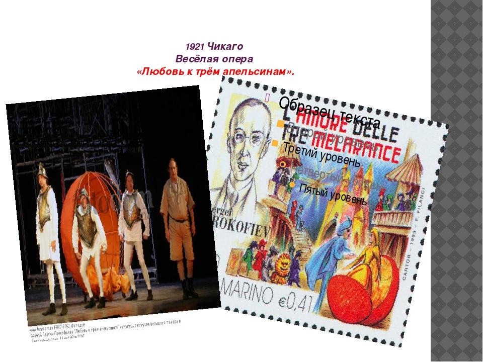 1921 Чикаго Весёлая опера «Любовь к трём апельсинам».