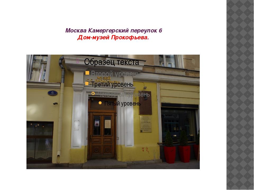 Москва Камергерский переулок 6 Дом-музей Прокофьева.