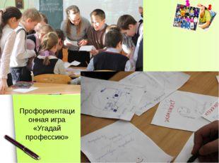 Профориентационная игра «Угадай профессию» www.themegallery.com
