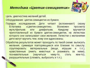 Методика «Цветик-семицветик» Цель: диагностика желаний детей. Оборудование: ц