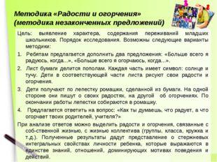 Методика «Радости и огорчения» (методика незаконченных предложений) Цель: выя