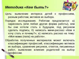 Методика «Кем быть?» Цель: выявление интереса детей к профессиям, разным рабо