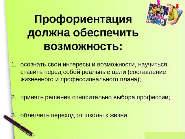 Профориентация должна обеспечить возможность: осознать свои интересы и возмож...