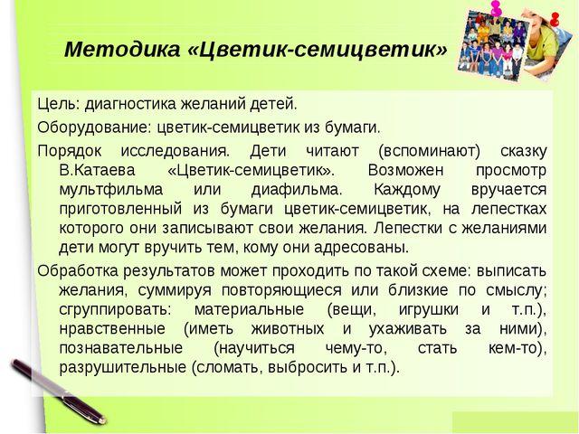 Методика «Цветик-семицветик» Цель: диагностика желаний детей. Оборудование: ц...