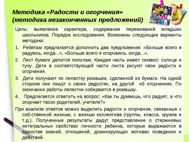 Методика «Радости и огорчения» (методика незаконченных предложений) Цель: выя...