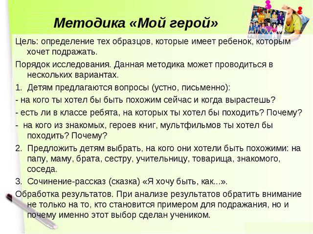 Методика «Мой герой» Цель: определение тех образцов, которые имеет ребенок, к...