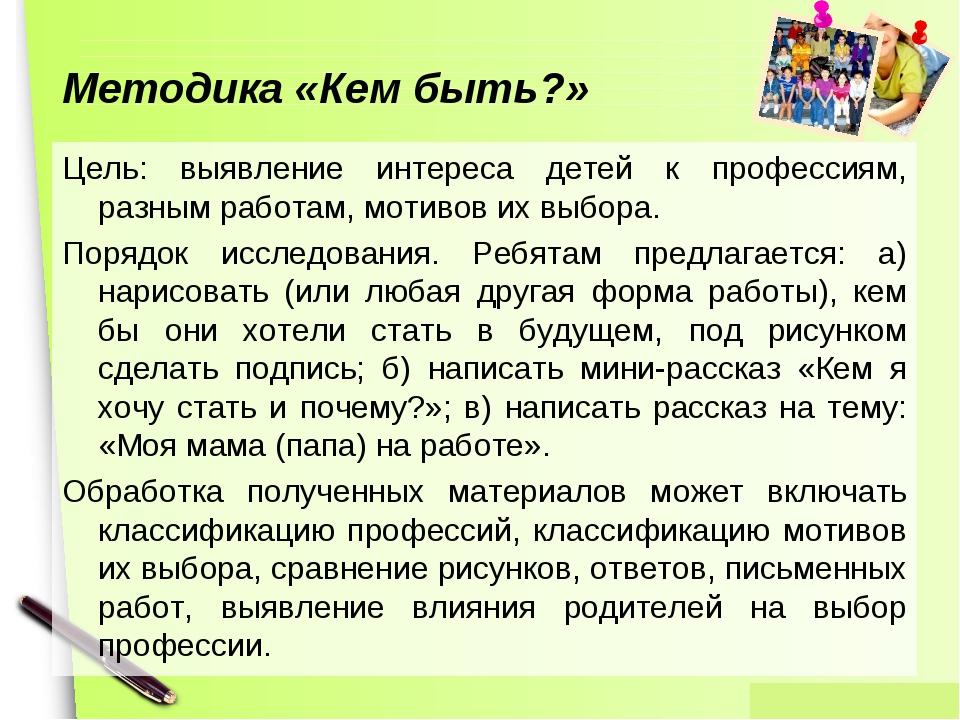 Методика «Кем быть?» Цель: выявление интереса детей к профессиям, разным рабо...