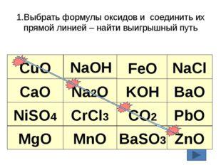 1.Выбрать формулы оксидов и соединить их прямой линией – найти выигрышный пут