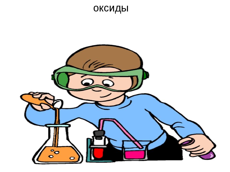 оксиды