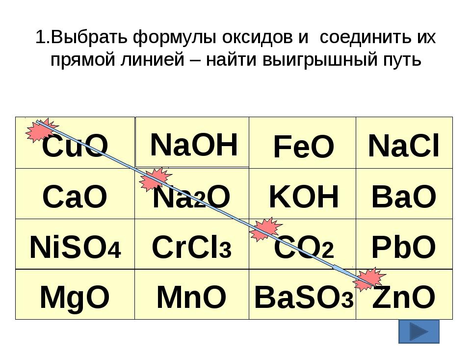 1.Выбрать формулы оксидов и соединить их прямой линией – найти выигрышный пут...