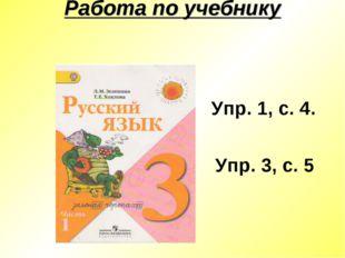 Работа по учебнику Упр. 1, с. 4. Упр. 3, с. 5