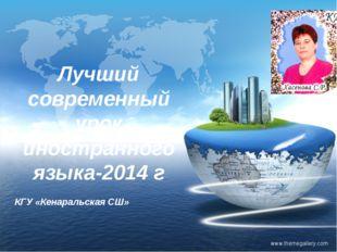 www.themegallery.com Лучший современный урок иностранного языка-2014 г КГУ «К