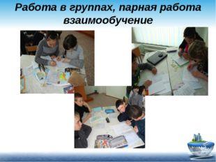 Работа в группах, парная работа взаимообучение