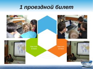 1 проездной билет Your text in here Your text in here Add your text in here Y
