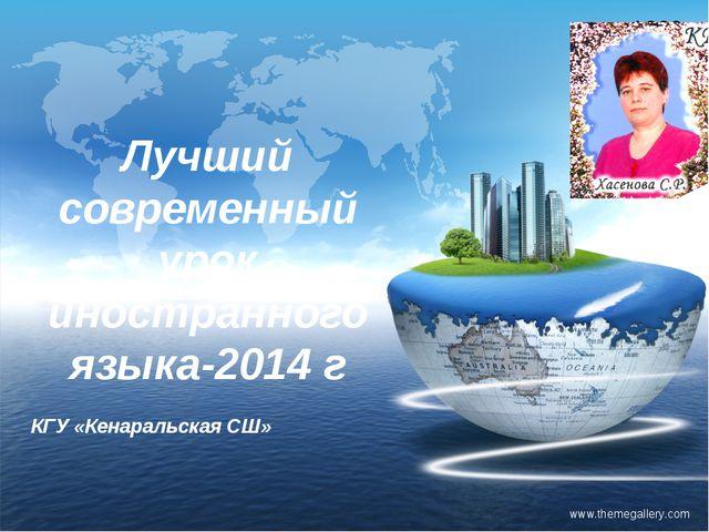 www.themegallery.com Лучший современный урок иностранного языка-2014 г КГУ «К...