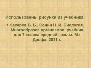 Использованы рисунки из учебника: Захаров В. Б., Сонин Н. И. Биология. Многоо