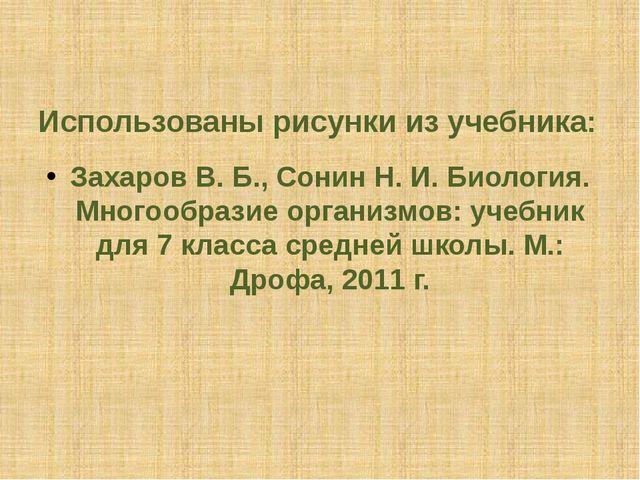 Использованы рисунки из учебника: Захаров В. Б., Сонин Н. И. Биология. Многоо...
