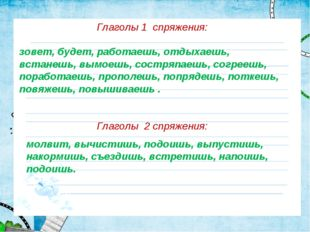 Глаголы 1 спряжения: зовет, будет, работаешь, отдыхаешь, встанешь, вымоешь, с