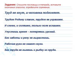 Задание: Спишите пословицы в тетрадь, вставьте окончание глаголов, определите